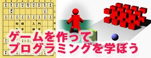 ゲームを作って プログラミングを学ぼう